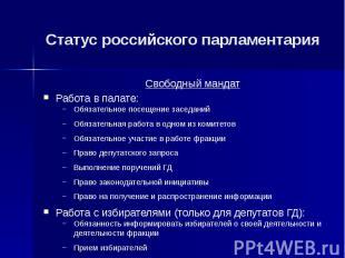 Статус российского парламентария Свободный мандат Работа в палате: Обязательное