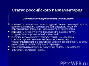Статус российского парламентария Обязанности парламентария в палате: принимать л