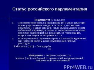 Статус российского парламентария Индемнитет (2 смысла): «неответственность за вы