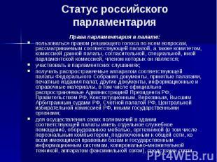 Статус российского парламентария Права парламентария в палате: пользоваться прав