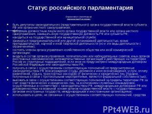 Статус российского парламентария Ограничения (некоторые) парламентарий не вправе