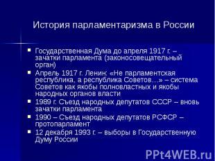 История парламентаризма в России Государственная Дума до апреля 1917 г. – зачатк