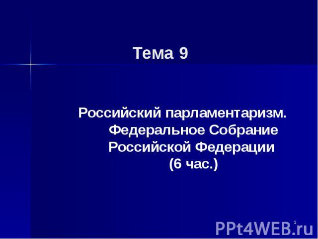 Тема 9 Российский парламентаризм. Федеральное Собрание Российской Федерации (6 час.)