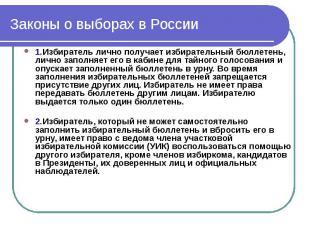 Законы о выборах в России 1.Избиратель лично получает избирательный бюллетень, л