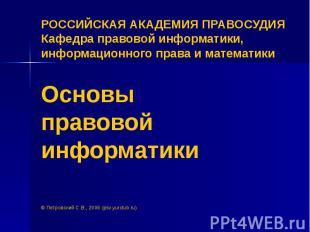 РОССИЙСКАЯ АКАДЕМИЯ ПРАВОСУДИЯ Кафедра правовой информатики, информационного пра
