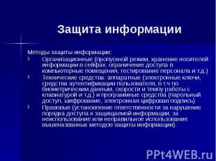 Защита информации Методы защиты информации: Организационные (пропускной режим, х