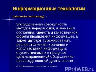 Информационные технологии (Information technology) - упорядоченная совокупность