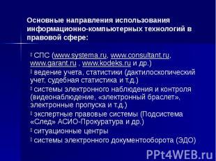 Основные направления использования информационно-компьютерных технологий в право