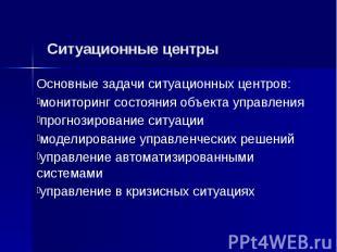 Ситуационные центры Основные задачи ситуационных центров: мониторинг состояния о