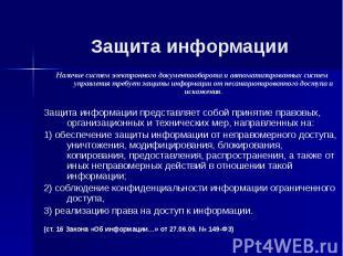 Защита информации Наличие систем электронного документооборота и автоматизирован