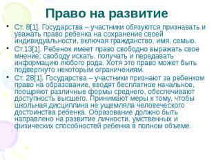 Право на развитие Ст. 8[1]. Государства – участники обязуются признавать и уважа