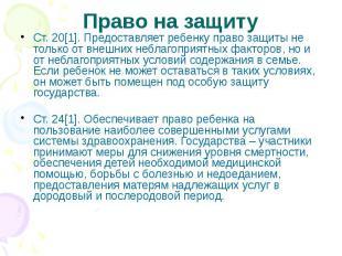 Право на защиту Ст. 20[1]. Предоставляет ребенку право защиты не только от внешн