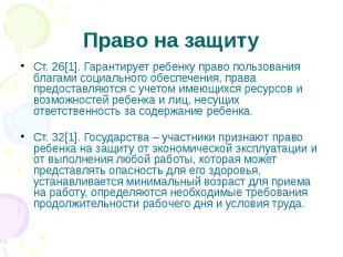 Право на защиту Ст. 26[1]. Гарантирует ребенку право пользования благами социаль