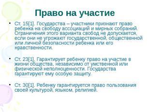 Право на участие Ст. 15[1]. Государства – участники признают право ребенка на св