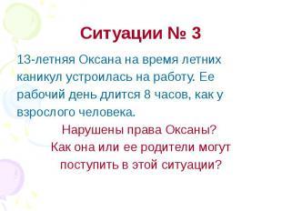 Ситуации № 3 13-летняя Оксана на время летних каникул устроилась на работу. Ее р