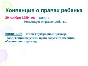 Конвенция о правах ребенка 20 ноября 1989 год - принята Конвенция о правах ребен
