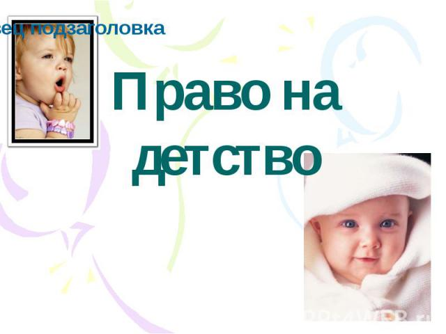 Право на детство