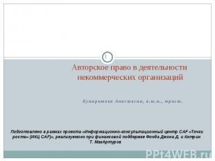 Авторское право в деятельности некоммерческих организаций Кумаритова Анастасия,