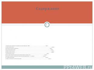 1. Авторское право в деятельности некоммерческих организаций (далее - НКО) ……………