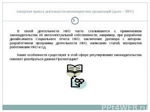 Авторские права в деятельности некоммерческих организаций (далее – НКО)