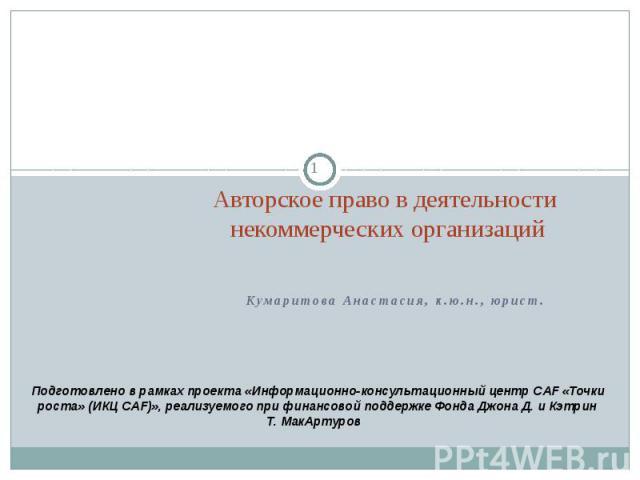 Авторское право в деятельности некоммерческих организаций Кумаритова Анастасия, к.ю.н., юрист.