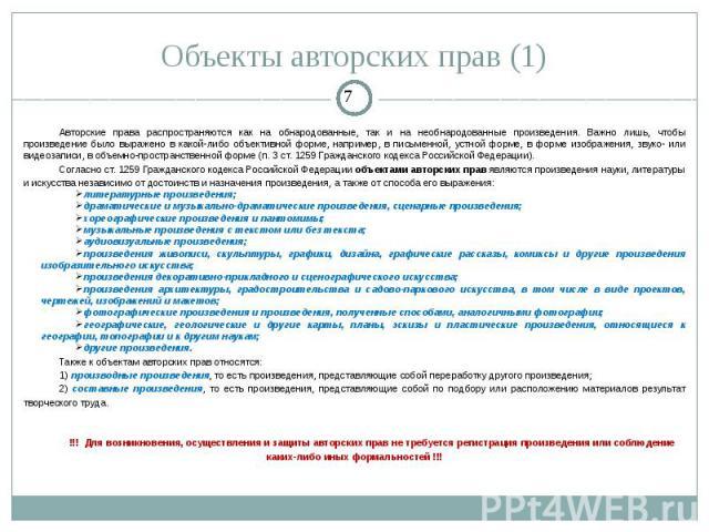 Объекты авторских прав (1)