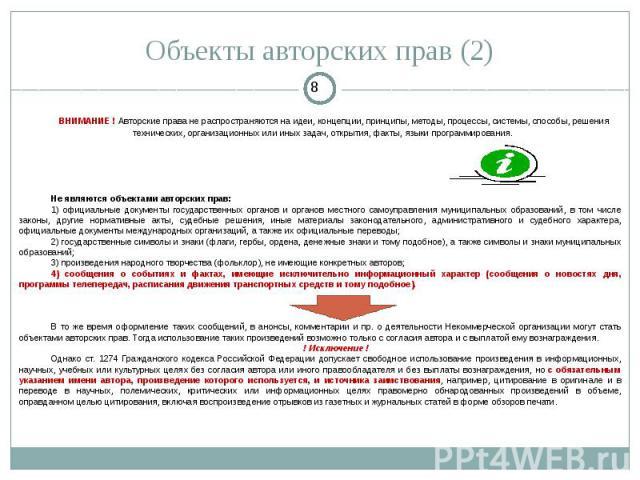 Объекты авторских прав (2)