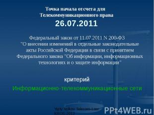 Точка начала отсчета для Телекоммуникационного права 26.07.2011 критерий Информа