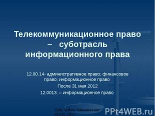 Телекоммуникационное право – суботрасль информационного права 12.00.14- админист