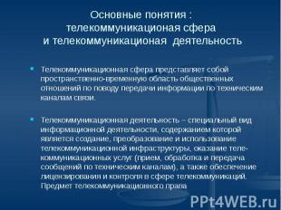 Основные понятия : телекоммуникационая сфера и телекоммуникационая деятельность