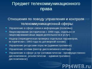 Предмет телекоммуникационного права Отношения по поводу управления и контроля те