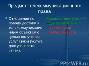 Предмет телекоммуникационного права Отношения по поводу доступа к телекоммуникац
