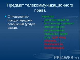 Предмет телекоммуникационного права Отношения по поводу передачи сообщений (услу