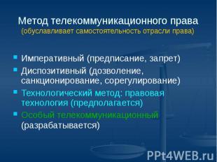 Метод телекоммуникационного права (обуславливает самостоятельность отрасли права