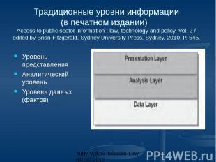 Традиционные уровни информации (в печатном издании) Access to public sector info