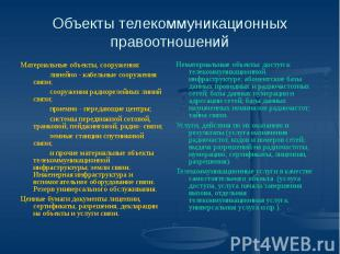 Объекты телекоммуникационных правоотношений Материальные объекты, сооружения: ли