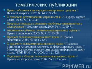 тематические публикации Право собственности на радиоэлектронные средства // Дело