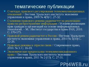 тематические публикации О методах правового регулирования телекоммуникационных о