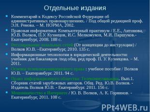 Отдельные издания Комментарий к Кодексу Российской Федерации об административных