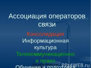 Ассоциация операторов связи Консолидация Информационная культура Телекоммуникаци
