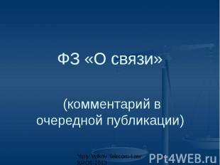 ФЗ «О связи» (комментарий в очередной публикации)