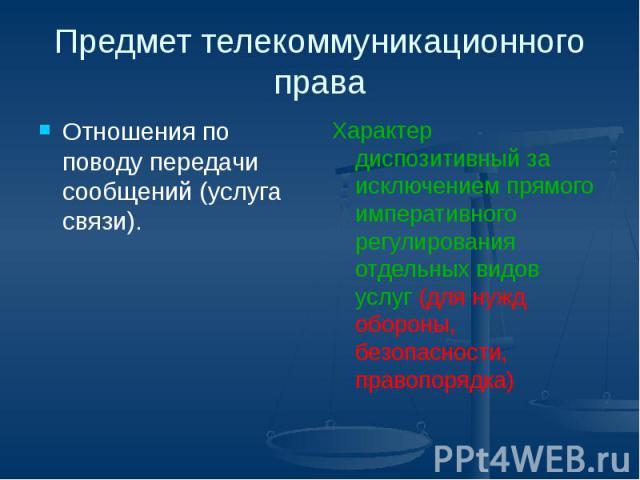 Предмет телекоммуникационного права Отношения по поводу передачи сообщений (услуга связи).