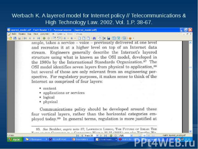 Werbach K. A layered model for Internet policy // Telecommunications & High Technology Law. 2002. Vol. 1.P. 38-67.