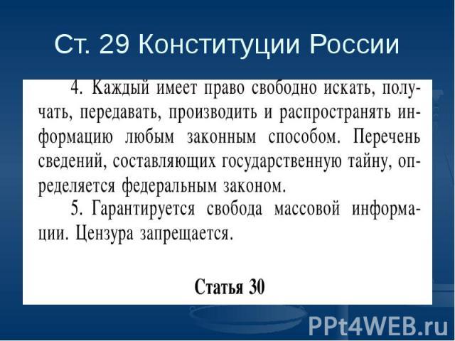 Ст. 29 Конституции России