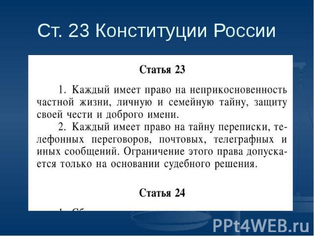 Ст. 23 Конституции России