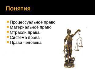 Понятия Процессуальное право Материальное право Отрасли права Система права Прав
