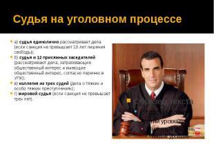 Судья на уголовном процессе а) судья единолично рассматривает дела (если санкция