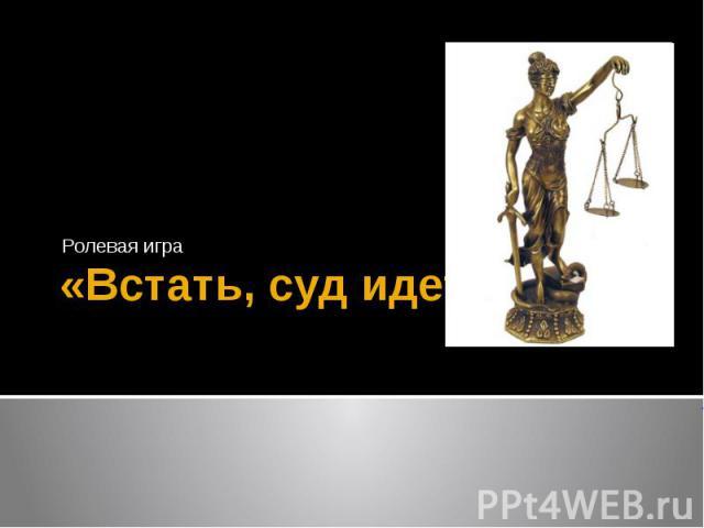 «Встать, суд идет!» Ролевая игра