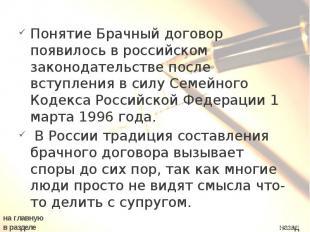 Понятие Брачный договор появилось в российском законодательстве после вступления