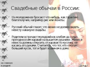 Свадебные обычаи в России: На молодоженов бросают что-нибудь, как гарантию благо